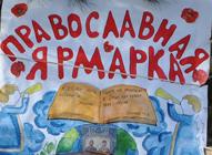 В Керчи состоялась православная ярмарка.-Новости