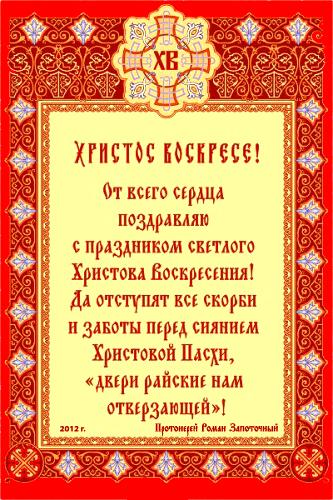 Христос Воскресе!-Новости
