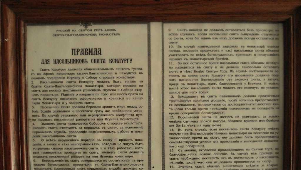 Правила для насельников скита Ксилургу